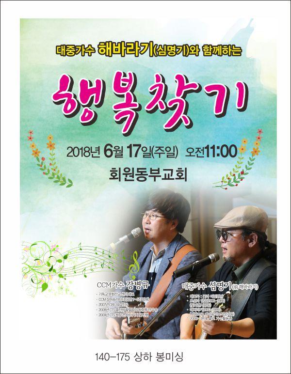 회원동부교회 행복콘서트 현수막.jpg