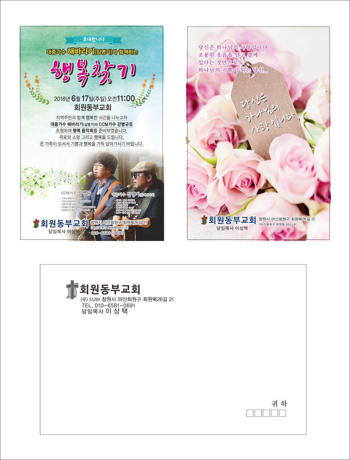 회원동부교회 행복콘서트 엽서.jpg