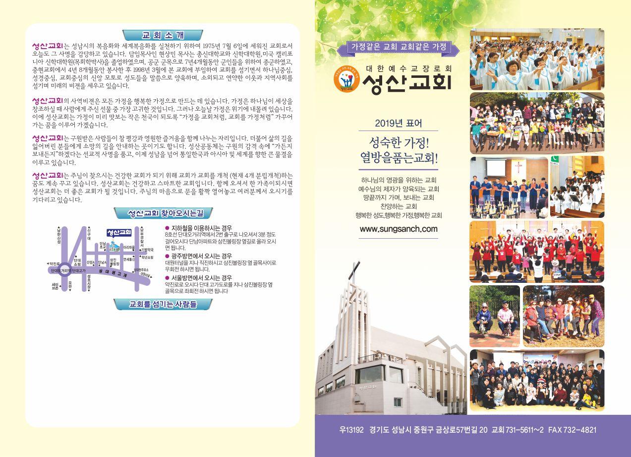 성산교회 2019 상반기주보3.jpg