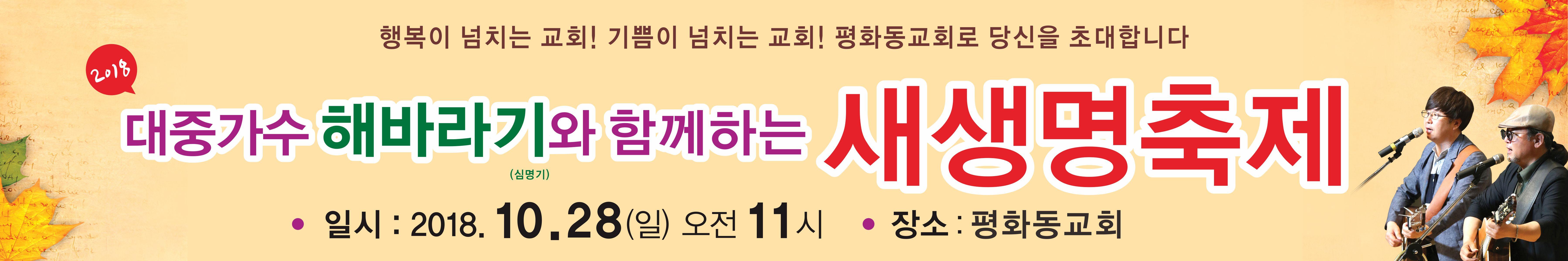 평화동교회 현수막(600-100)1.jpg