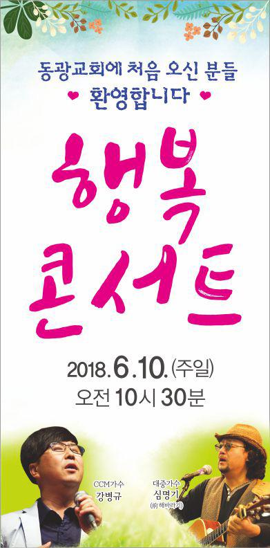 행복음악회 현수막.jpg