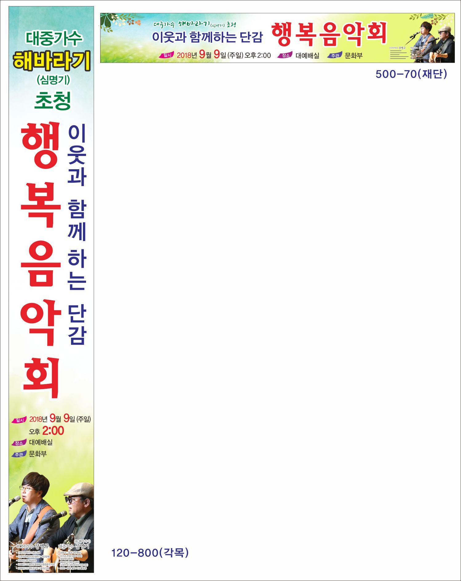단감 행복음악회 현수막.jpg