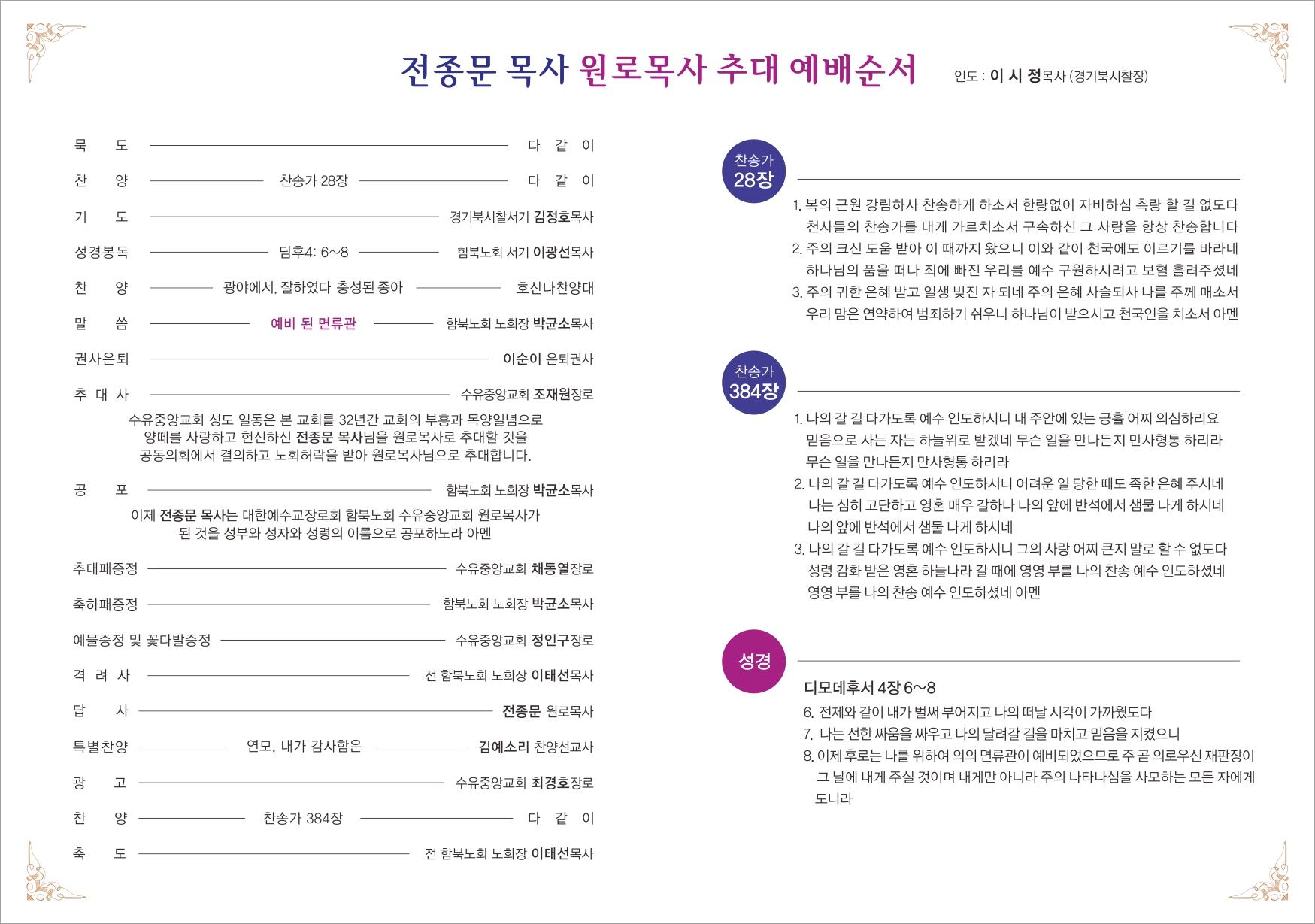 수유중앙원로예배순서지8.jpg