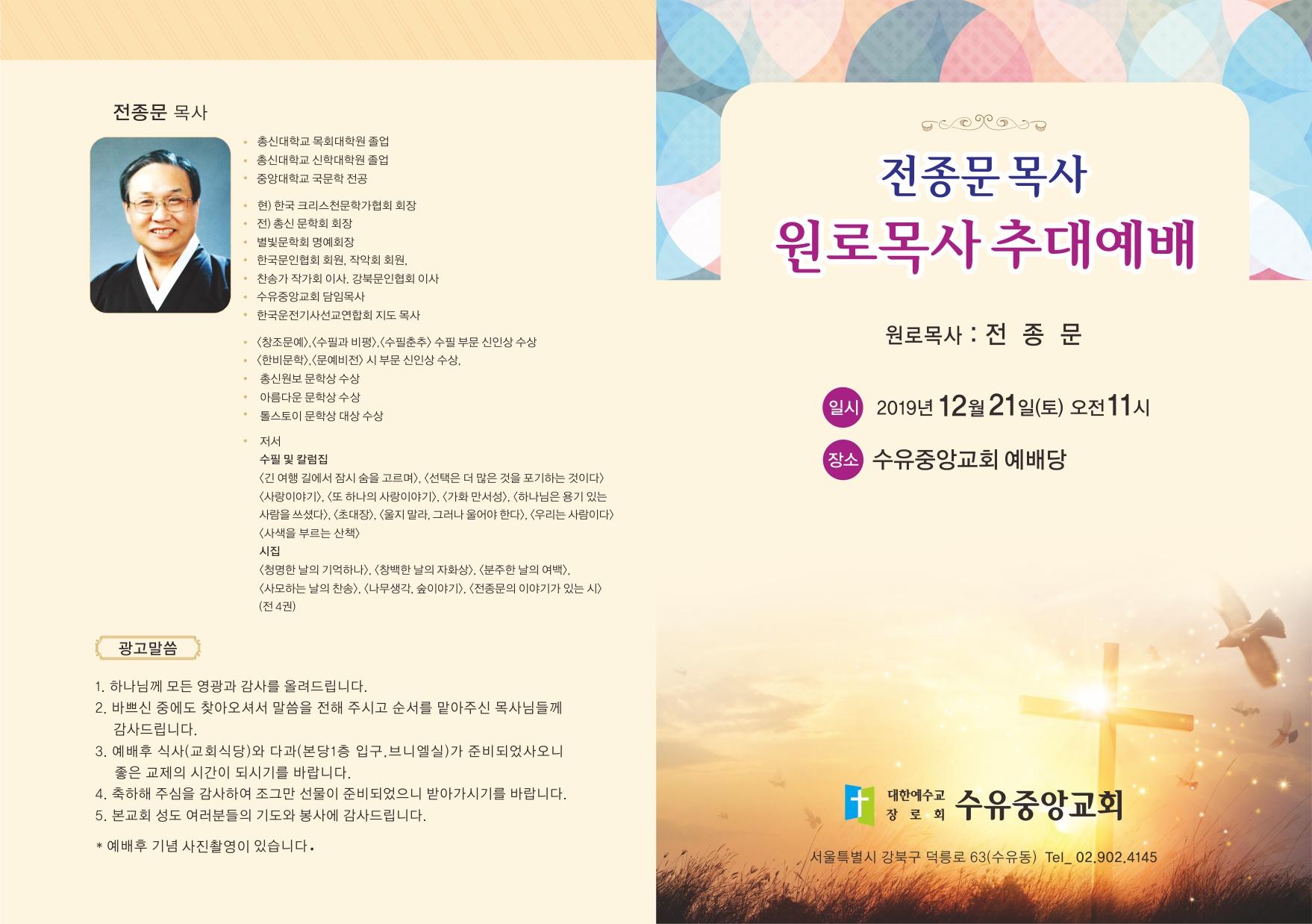 수유중앙원로예배순서지7.jpg