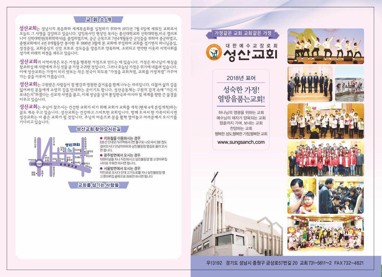 성산교회 2018 하반기주보 1.jpg