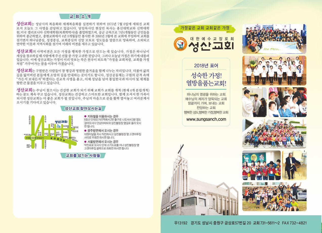성산교회 2018 하반기주보 2.jpg