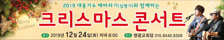 영광행복현수막1.jpg