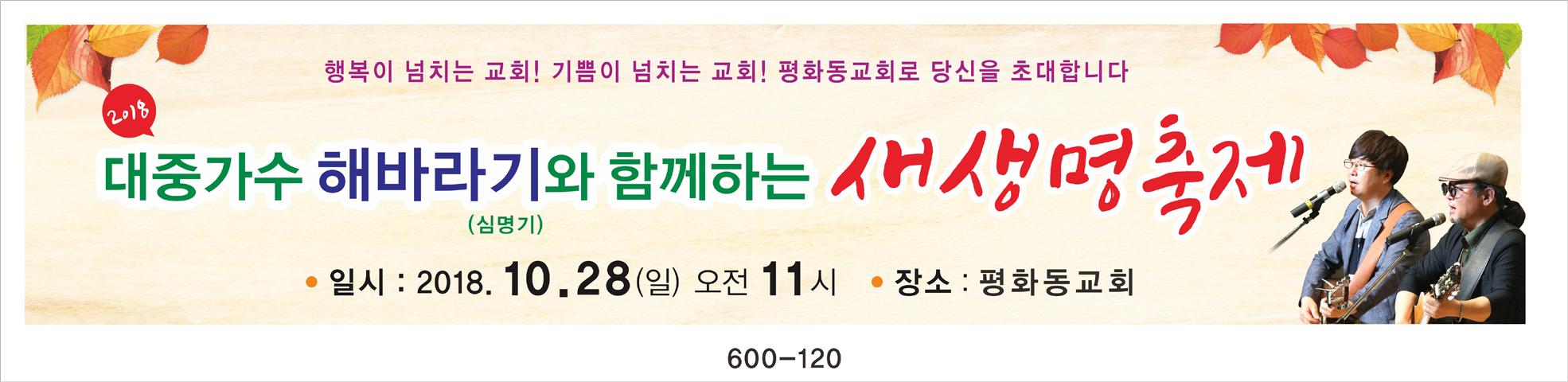 평화동교회 현수막(600-120).jpg