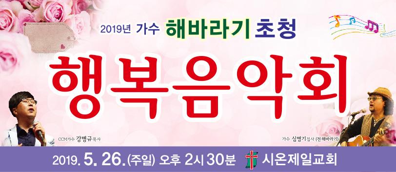 영월행복음악회 현수막(310-135)3.jpg