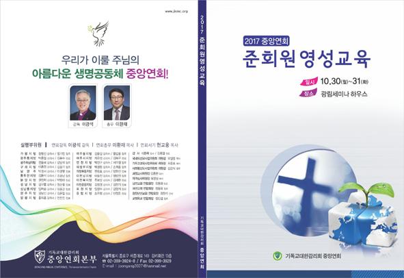 준회원영성교육표지.jpg
