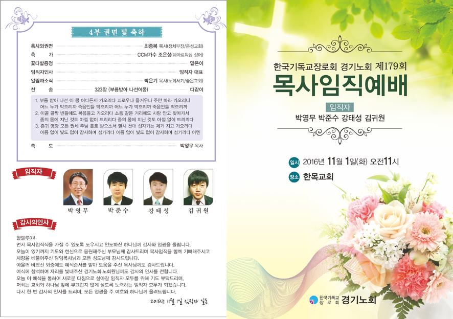 한국기독교장로회 경기노회 목사안수 순서지.jpg