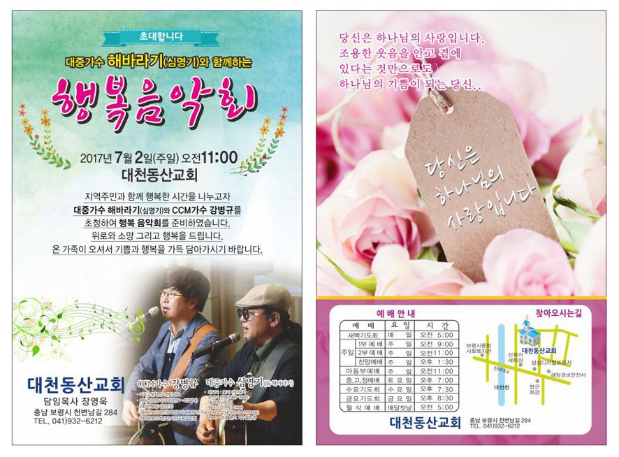 대천동산교회 행복콘서트 엽서 2.jpg