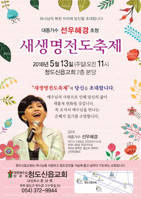 행복음악회 선우혜경 전단.jpg