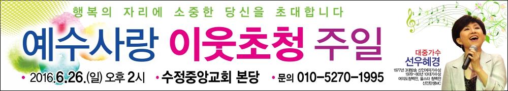 수정제일교회 현수막(500-90).jpg
