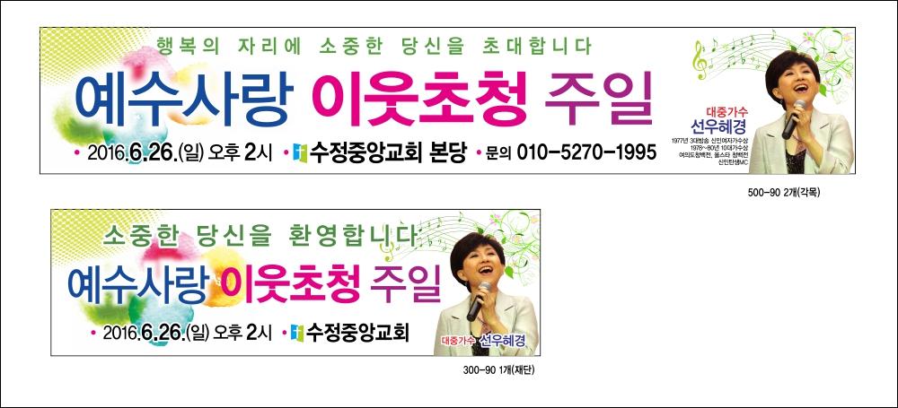 수정중앙교회 이웃초청 현수막.jpg